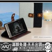 牛仔磁扣手機皮套 SONY Z5 Premium Z5P Z5C M5 Z5 Compact Z3+側掀站立手機殼 保護殼手機套保護套 ARZ