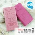 Kitty 經典壓紋 皮套 iPhone X 手機殼 三麗鷗 正版授權 皮革 iPhoneX 皮套 凱蒂貓