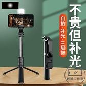 補光自拍桿手機直播支架三腳架一體式多功能自拍美顏桿【輕派工作室】