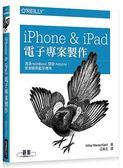 (二手書)iPhone & iPad電子專案製作 透過techBasic開發Arduino、感測器與藍牙應..