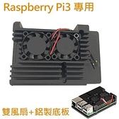 Raspberry樹莓派 2片式鋁合金散熱外殼帶雙風扇模組 (Raspberry Pi 3專用)