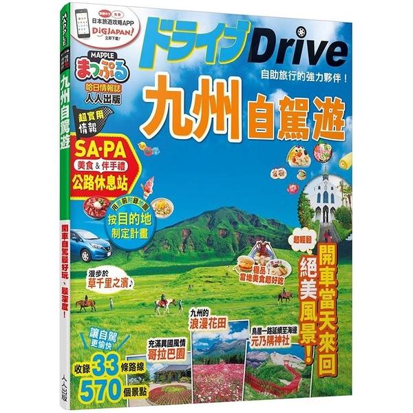 九州自駕遊:MM哈日情報誌系列35