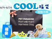 【PET PARADISE 寵物精品】COOL涼感福袋組 限量販售 超小型犬(-4kg) 超值寵物福袋 《限量》