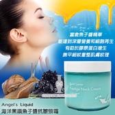 韓國 Angel's Liquid 海洋黑鑽魚子醬抗皺頸霜80ml