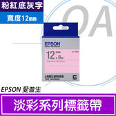 【高士資訊】EPSON 12mm LK-4PAS 粉紅底灰字 原廠 盒裝 防水 標籤帶