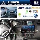 【JHY】2005~15年三菱ZINGER專用9吋XS27系列安卓機*Phone Link+送1年4G上網*大4核心4+64