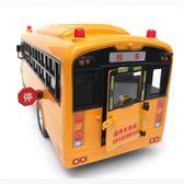 全館83折大號兒童玩具校車幼兒園大巴士公交車模型男孩寶寶小孩子男童汽車