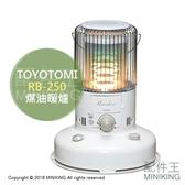 【配件王】日本代購 空運 日本製 TOYOTOMI RB-250 對流式 煤油暖爐 5坪 油箱4.9L 白色