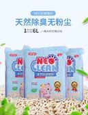跨年趴踢購NEO豆腐貓砂6L*6包36L除臭無塵貓沙貓砂滿10公斤20斤貓咪用品