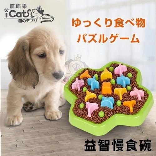 寵喵樂《益智慢食碗》新款熱銷、防滑設計、防噎慢食碗、益智助消化、狗碗/貓碗