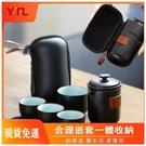 【快速出貨】 快客杯/茶杯 墨言黑陶 旅行功夫茶具套裝 一壺四杯 可攜式 隨身包快客杯 泡茶壺