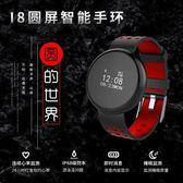 I8智慧手環 心率防水 運動手錶 來電提醒 計步藍牙手環