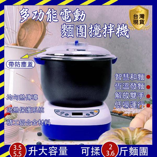 12h快速出貨 和面機 全自動小型和面機 家用揉面發酵機 攪拌發面廚師機 110V和麵機 揉麵機