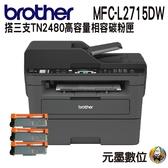 【搭TN-2480高量相容碳粉匣三支】Brother MFC-L2715DW 黑白雷射自動雙面傳真複合機