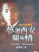 【書寶二手書T8/傳記_KES】夢迴西安關外情:張學良的故事_潘寧東
