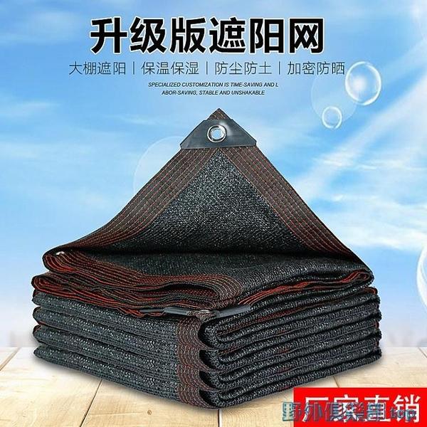 遮陽網 遮陽布黑網遮陽網加密加厚防曬網遮陰網大棚養殖農用遮光網隔熱網 快速出貨