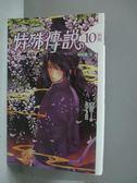 【書寶二手書T9/一般小說_IBC】特殊傳說-10學院篇(完)_護玄