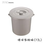 環保廚餘桶12L 過濾桶有機廚餘回收桶廚餘桶