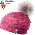 Atunas 歐都納 A1AH1901N_玫紅 Primaloft防寒保暖帽 針織絨球帽/登山機能帽/戶外滑雪旅遊雪地帽