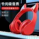 惡魔耳機頭戴式無線藍牙5.0重低音音樂手機電腦電競游戲帶麥耳麥 快速出貨