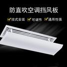 空調擋風板 中央空調擋風板遮風板風管機冷...