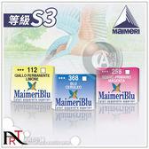 『ART小舖』Maimeri美利 大師級MaimeriBlu美利藍系列 塊狀水彩 1.5ml單塊 等級S3