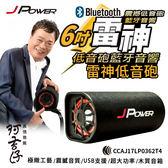 [富廉網]【J-Power】杰強 JP-SUB-03 6吋 雷神低音砲藍牙音響