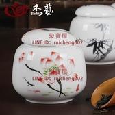 袖珍陶瓷茶葉罐 密封旅行茶葉罐小號白瓷儲茶罐茶盒【聚寶屋】