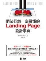 二手書博民逛書店《網站行銷一定要懂的 Landing Page 設計事典》 R2
