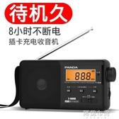 收音機 熊貓T-04老人收音機新款便攜式可充電插卡老年人信號強的廣播 雙12