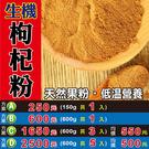 L1C017【生機▪枸杞粉】►均價【550元/斤/600g】►共(3斤/1800g)║天然純粉▪生機低溫養生粉