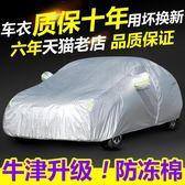 廣汽傳祺GS4 gs5 gs8傳奇專用汽車衣車罩防雨曬SUV遮陽防塵車外套   圖拉斯3C百貨