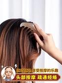 頭療刷經絡梳牛角刮痧經絡刷頭皮頭部通經絡頭皮按摩梳子全身通用 露露日記