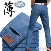 夏季牛仔褲男直筒寬鬆薄款男褲青年休閒男士夏天冰絲薄長褲子男潮