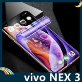 vivo NEX 3 滿版水凝膜 全屏3D曲面 抗藍光 高清原色 防刮耐磨 防爆抗汙 螢幕保護貼 (兩片裝)