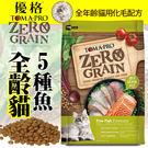 【培菓平價寵物網】優格OPTIMA 0%零穀》全齡貓5種魚化毛配方-5.5lb/2.49kg