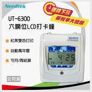 優利達 Needtek UT-6300 微電腦打卡鐘 贈卡片卡匣