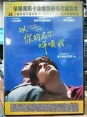 挖寶二手片-P25-014-正版DVD-電影【以你的名字呼喚我】-艾米漢默 堤摩西柴勒梅德(直購價)