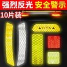 2件裝 遠光狗克星汽車用反光貼車貼紙反光條安全車身夜光夜間警示標識膜 樂活生活館