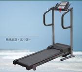 丰姿輕盈電動跑步機(電視購物熱賣商品~買到賺到唷)