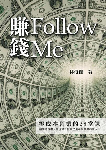 (二手書)賺錢Follow Me:零成本創業的28堂課