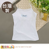 12~18歲少女背心(2件一組) 台灣製青少女胸墊型細肩帶背心內衣 魔法Baby
