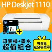 【印表機+墨水送禮券組】HP Deskjet 1110/DJ 1110  輕巧亮彩噴墨印表機+HP F6U62AA/NO.63 原廠黑色墨水匣