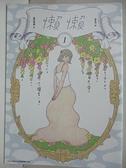【書寶二手書T9/漫畫書_ICH】懶懶1_陽菜檸檬