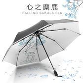 防曬太陽傘女防紫外線遮陽傘折疊晴雨兩用簡約黑膠小清新學生雨傘「摩登大道」
