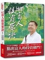 二手書博民逛書店 《HIT富人投資要訣》 R2Y ISBN:9862253908│簡倍祥