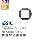 STC Clip Filter Astro MS 內置型光害濾鏡 Canon APS-C 星空濾鏡 台灣勝勢公司貨