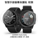 ~愛思摩比~GARMIN Tactix Delta 太陽能複合式戰術 GPS 腕錶 手錶螢幕保護貼 TPU軟膜 不破裂