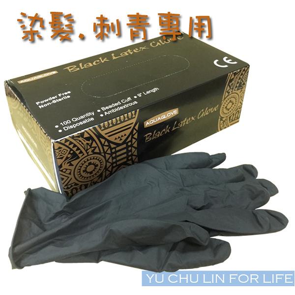 黑色乳膠無粉薄手套100入盒