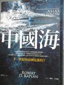 【書寶二手書T8/政治_HPL】南中國海_羅柏.卡普蘭(Robert D. Kaplan)